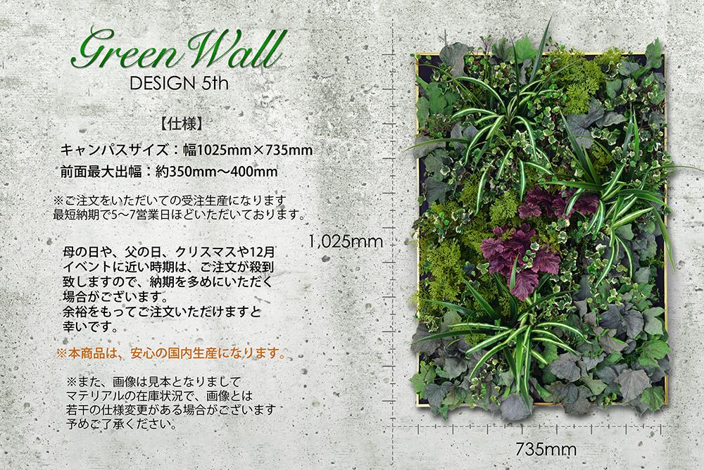 壁掛けグリーンウォール 壁面緑化 イミテーショングリーン ウォール グリーン アート グリーンウォール アートパネル パネル インテリアパネル