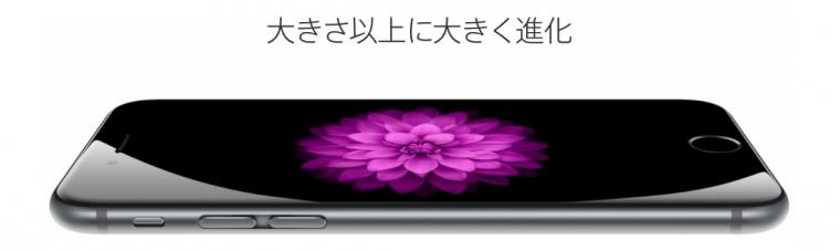 iPhone6 最新情報